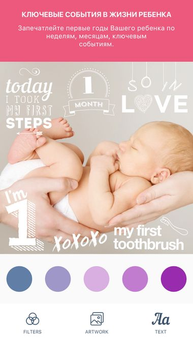 Скачать Baby Pics на Андроид — Официальная версия screen 3