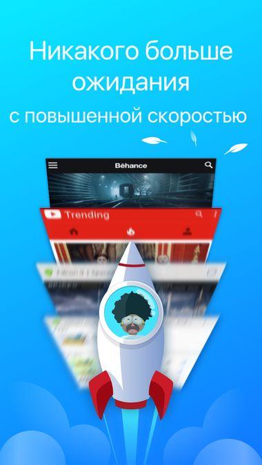 Скачать CM Browser — Fast & Secure на Андроид — Русская версия screen 3