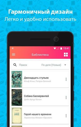 Скачать eBoox: Читалка книг fb2 epub на Андроид screen 2