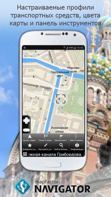 Скачать MapFactor на Андроид — Русская версия screen 3
