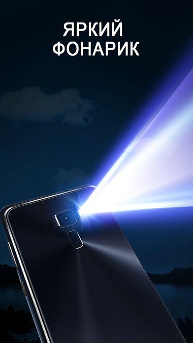 Скачать Фонарик на Андроид screen 2