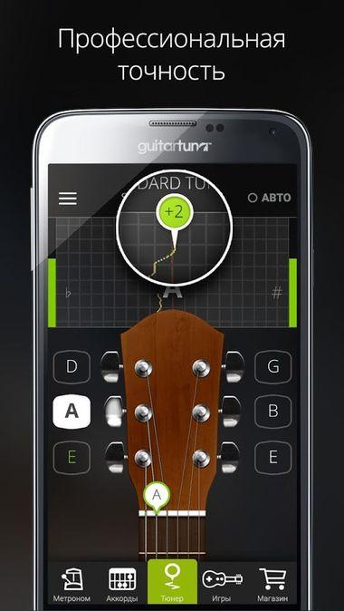 Скачать Guitar Tuna на Андроид — Русская версия screen 3