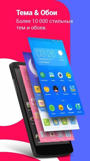 Скачать Hola Launcher на Андроид screen 2