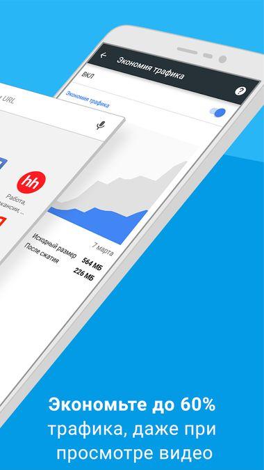 Скачать Google Chrome на Андроид screen 1