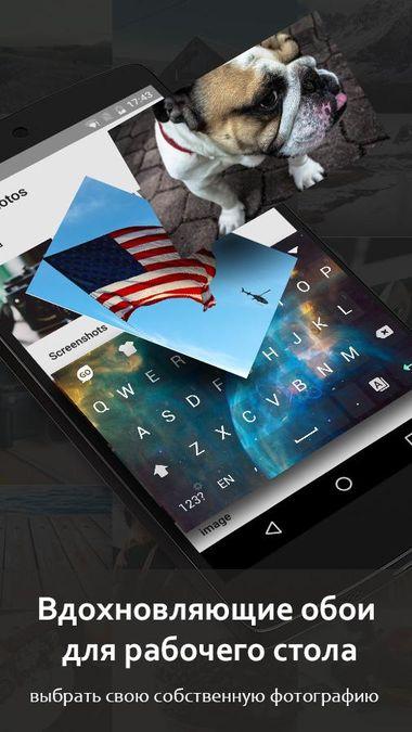 Скачать GO Keyboard на Андроид screen 3