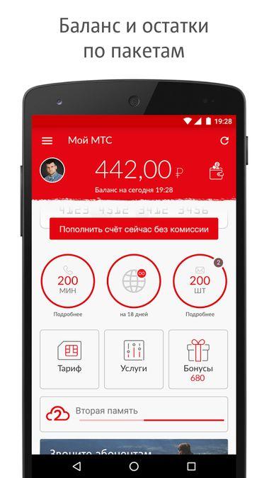 Скачать Мой МТС на Андроид — Оптимизированная версия screen 1