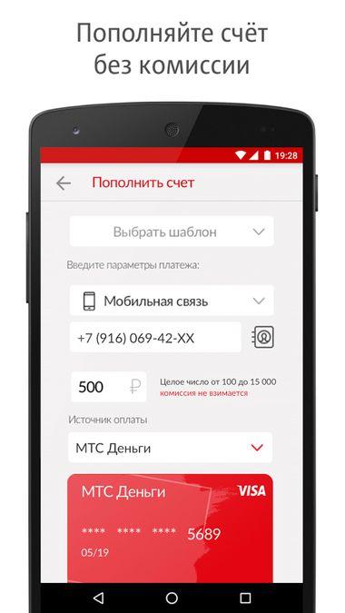 Скачать Мой МТС на Андроид — Оптимизированная версия screen 2