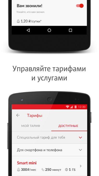 Скачать Мой МТС на Андроид — Оптимизированная версия screen 3