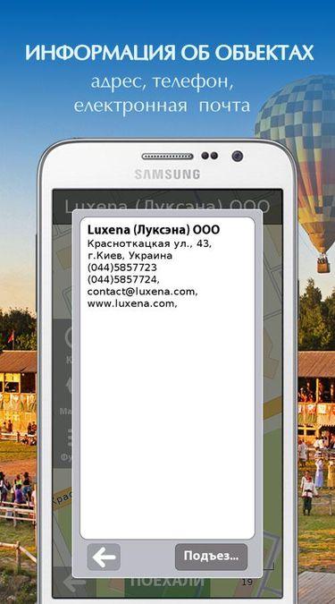 Скачать НавЛюкс на Андроид — Последняя версия screen 3