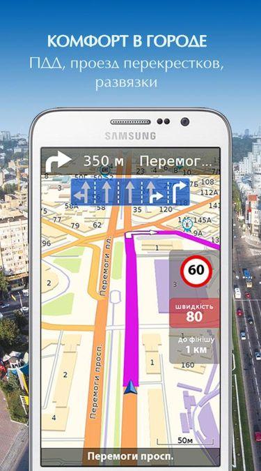 Скачать НавЛюкс на Андроид — Последняя версия screen 1
