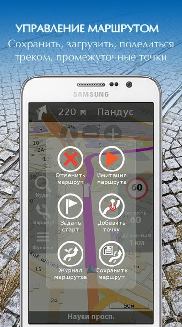 Скачать НавЛюкс на Андроид — Последняя версия screen 4