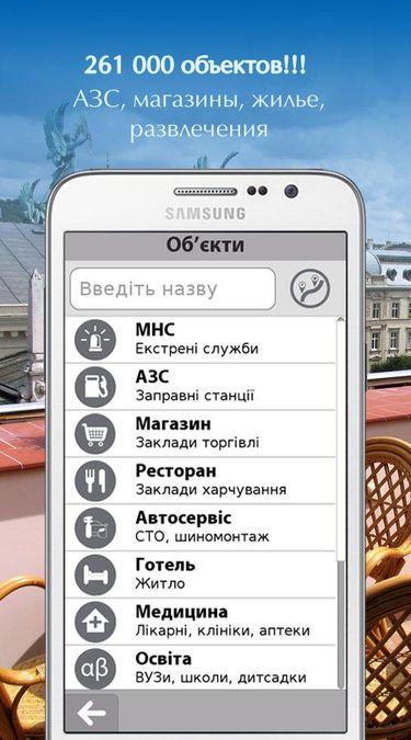 Скачать НавЛюкс на Андроид — Последняя версия screen 2