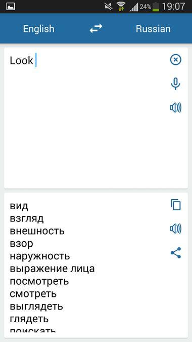 Скачать Русско Английский Переводчик на Андроид screen 1