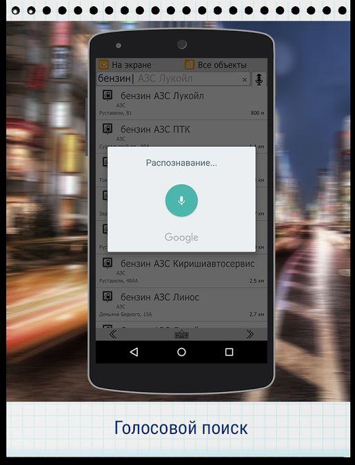 Скачать CityGuide на Андроид screen 3