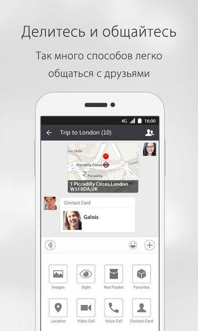 Скачать WeChat на Андроид — Русская версия screen 1