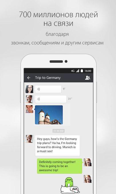 Скачать WeChat на Андроид — Русская версия screen 2