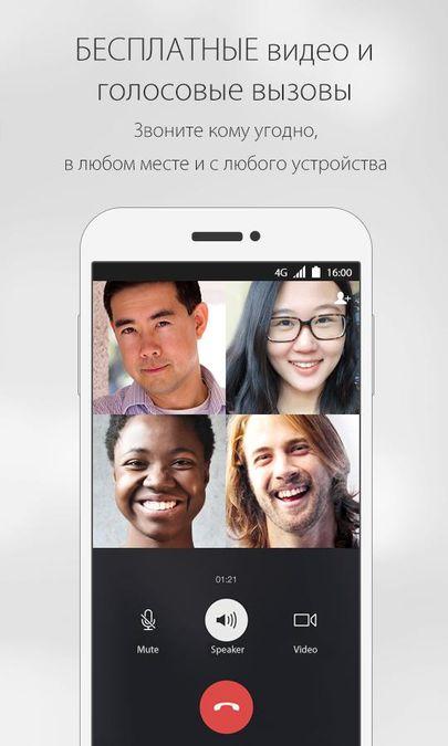 Скачать WeChat на Андроид — Русская версия screen 4