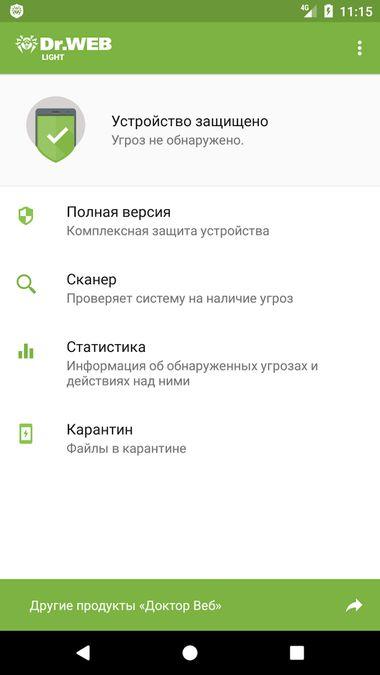Скачать Антивирус Dr.Web на Андроид — Light версия screen 1
