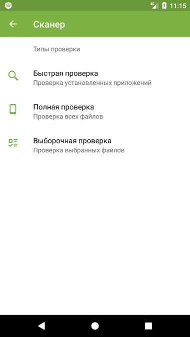 Скачать Антивирус Dr.Web на Андроид — Light версия screen 3