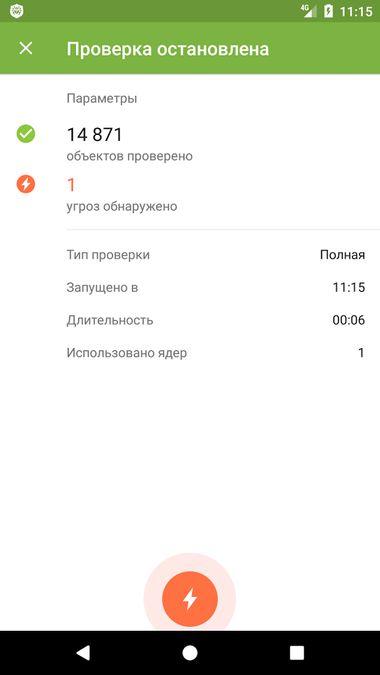 Скачать Антивирус Dr.Web на Андроид — Light версия screen 5