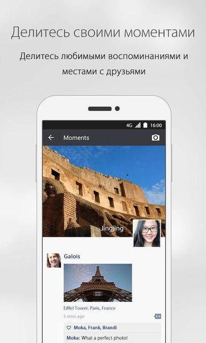 Скачать WeChat на Андроид — Русская версия screen 3
