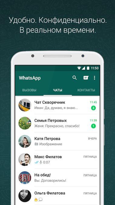 Скачать WhatsApp на Андроид — Русская версия screen 4
