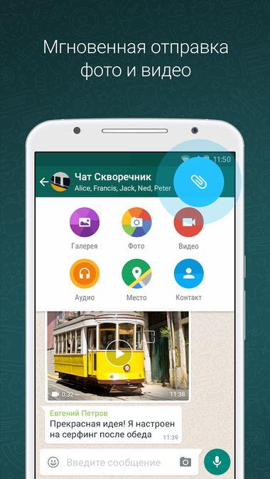 Скачать WhatsApp на Андроид — Русская версия screen 2