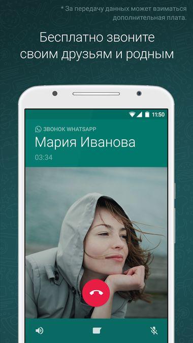 Скачать WhatsApp на Андроид — Русская версия screen 3
