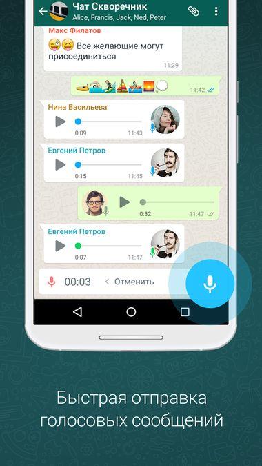 Скачать WhatsApp на Андроид — Русская версия screen 1