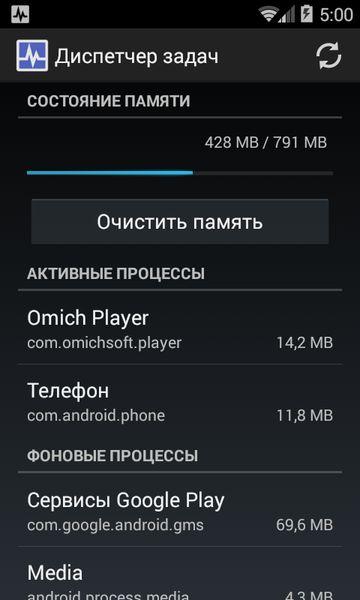 Скачать Диспетчер задач на Андроид screen 1