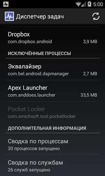 Скачать Диспетчер задач на Андроид screen 3