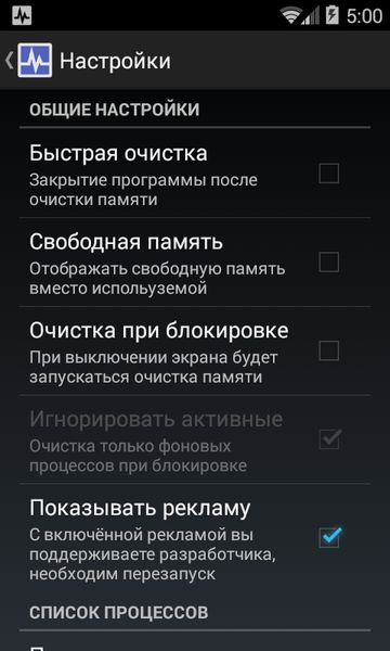 Скачать Диспетчер задач на Андроид screen 2