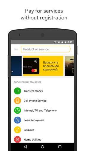 Скачать Яндекс.Деньги на Андроид screen 2