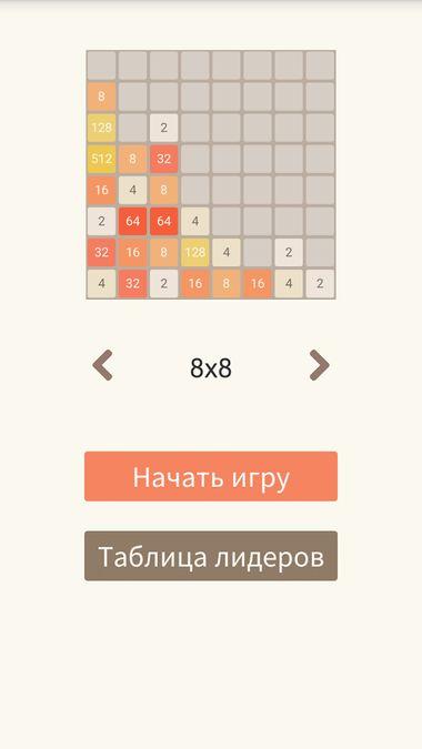 Скачать 2048 на Андроид — Оптимизированная версия screen 2