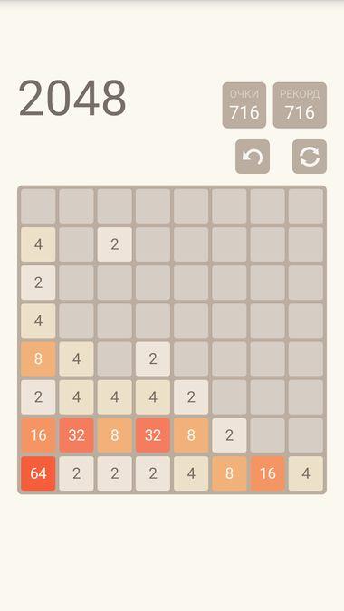 Скачать 2048 на Андроид — Оптимизированная версия screen 1