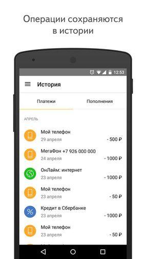 Скачать Яндекс.Деньги на Андроид screen 3