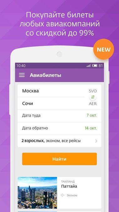Скачать Спасибо от Сбербанка на Андроид screen 1