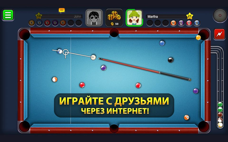 Скачать 8 Ball Pool на Андроид — Мод расширенное руководство screen 2