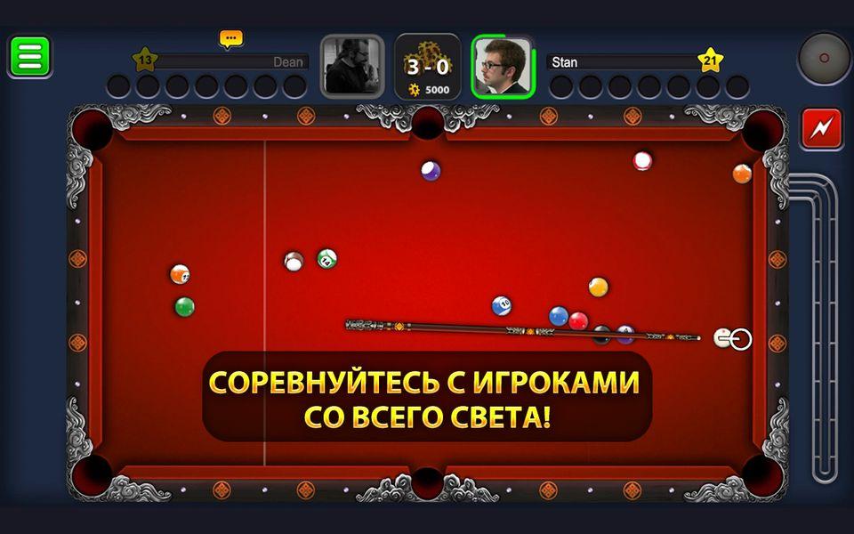 Скачать 8 Ball Pool на Андроид — Мод расширенное руководство screen 3