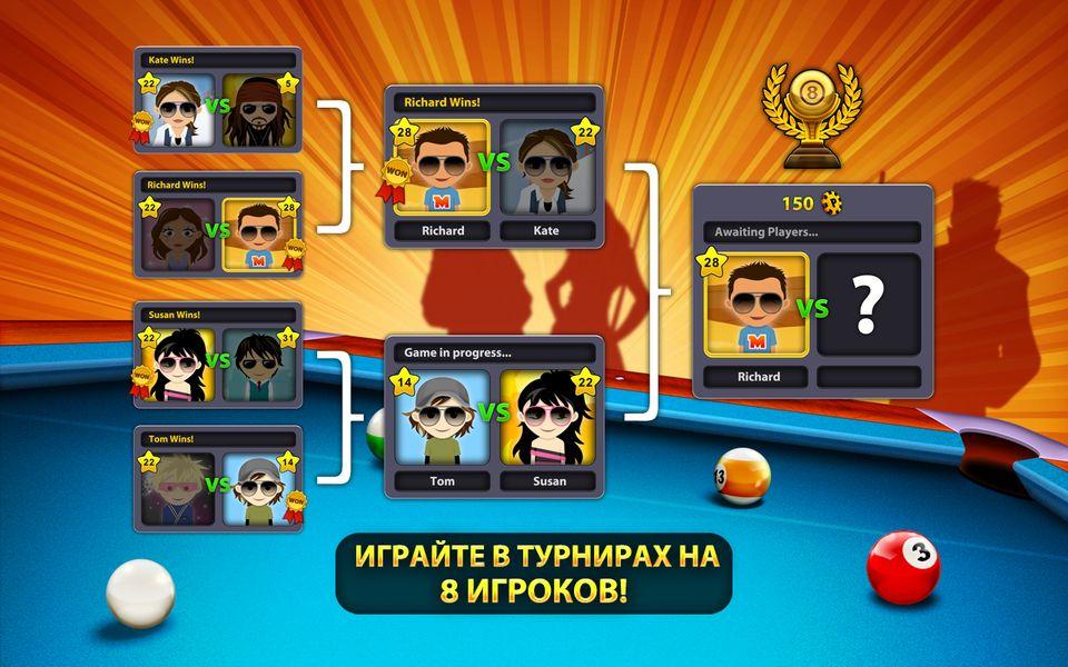 Скачать 8 Ball Pool на Андроид — Мод расширенное руководство screen 4