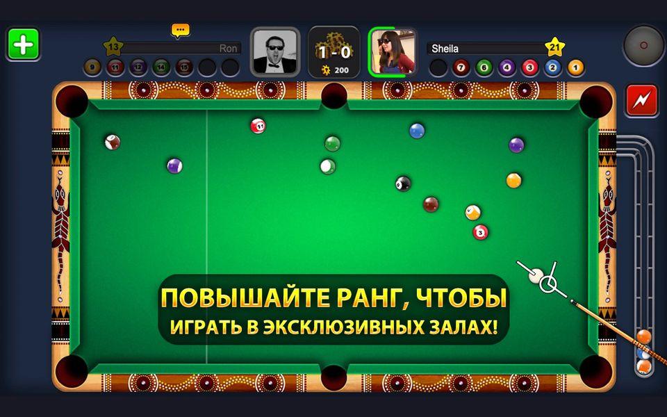 Скачать 8 Ball Pool на Андроид — Мод расширенное руководство screen 1