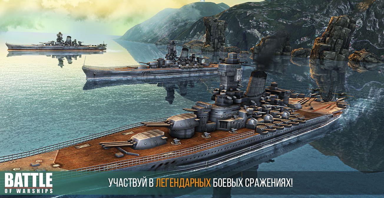Скачать Battle of Warships на Андроид — Мод много монет screen 3