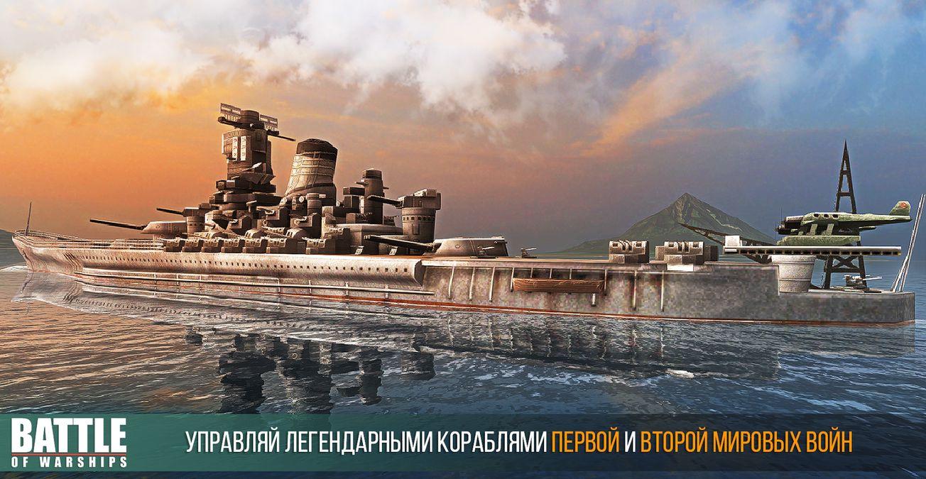 Скачать Battle of Warships на Андроид — Мод много монет screen 4