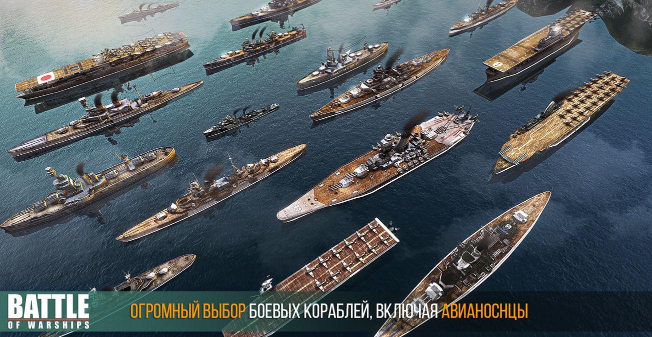 Скачать Battle of Warships на Андроид — Мод много монет screen 1