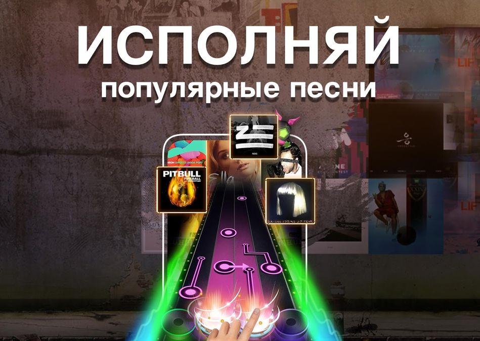 Скачать Beat Fever на Андроид screen 2