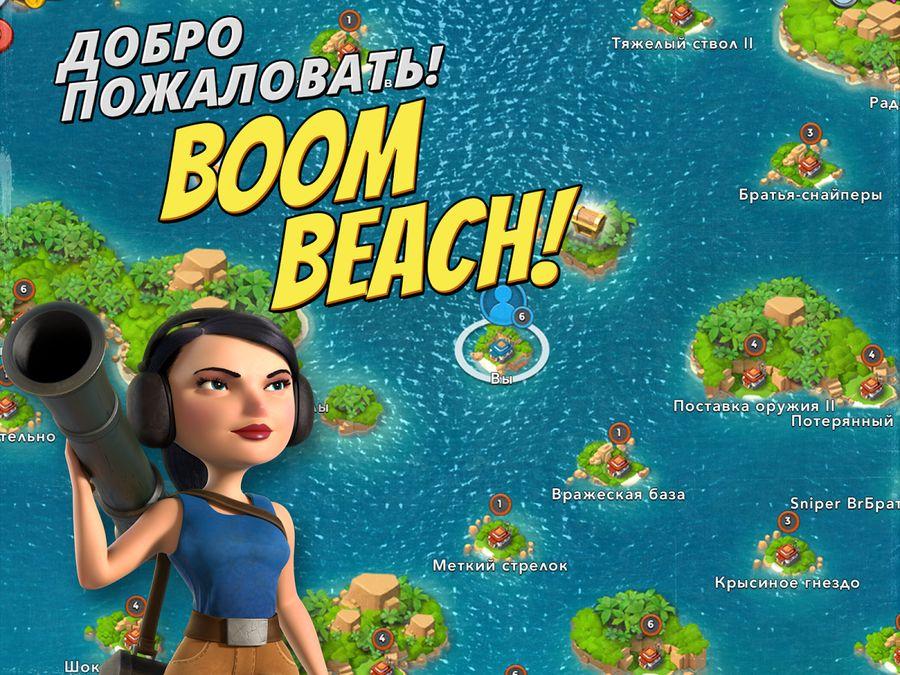 Скачать Boom Beach на Андроид screen 4