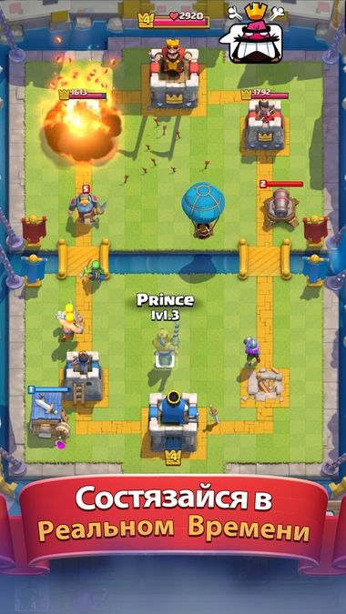 Скачать Clash Royale на Андроид screen 4