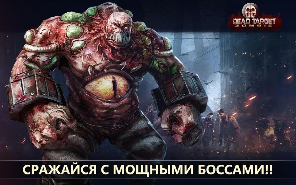 Скачать DEAD TARGET: Zombie на Андроид — Мод много денег screen 1