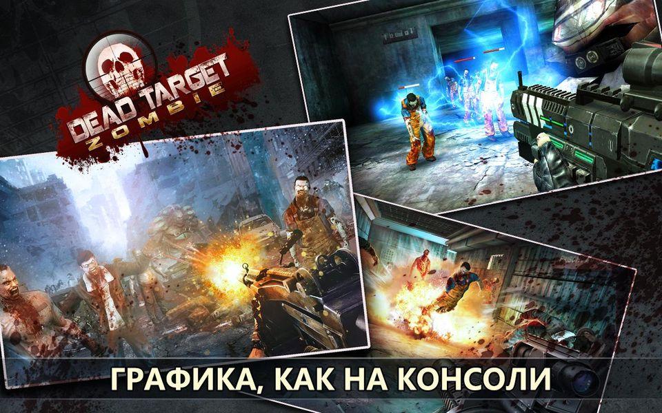 Скачать DEAD TARGET: Zombie на Андроид — Мод много денег screen 4