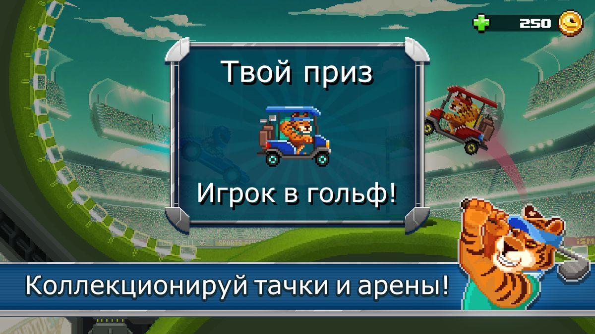 Скачать Drive Ahead! Sports на Андроид — Мод много монет screen 2